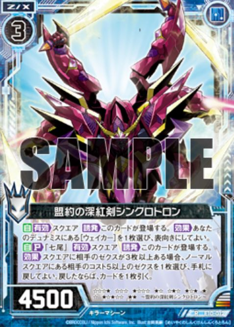 盟約の深紅剣シンクロトロン(EX25弾「ミラクル!オール☆ゼクスターズ」再録)