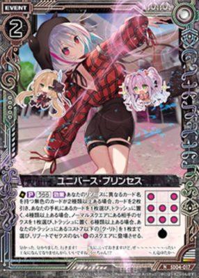 ユニバース・プリンセス(EX25弾「ミラクル!オール☆ゼクスターズ」再録)