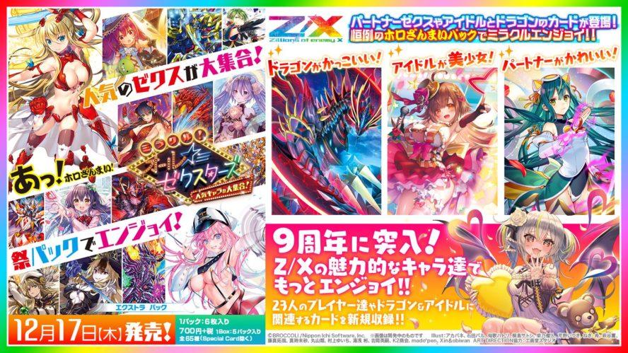 ゼクス「EXパック第25弾 ミラクル!オール☆ゼクスターズ」が発表!2020年12月27日発売の第25弾エクストラパック!