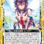 決意の輝聖 ユーシア