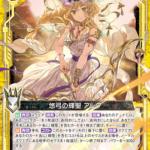 悠弓の輝聖 アルク