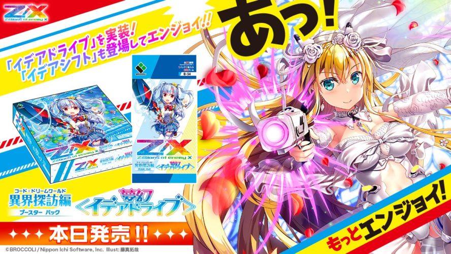 【高額カード】ゼクス第34弾「夢幻イデアドライブ」高額カードランキングまとめ!最高額のトップレアはどのカード?