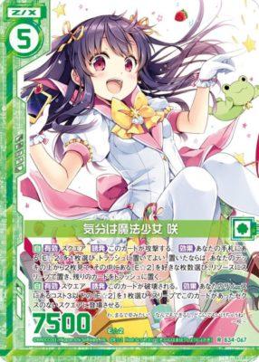 気分は魔法少女 咲:ゼクス第34弾「夢幻イデアドライブ」E☆2コラボ