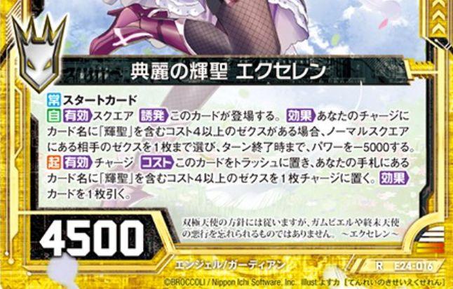 カードテキスト 典麗の輝聖 エクセレン