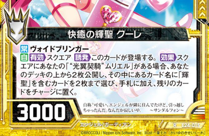 カードテキスト 快癒の輝聖 クーレ
