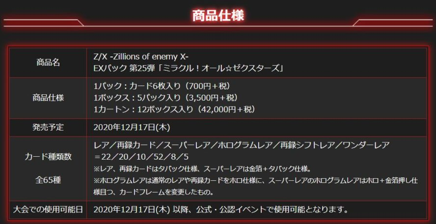 商品仕様:EXパック 第25弾 ミラクル!オール☆ゼクスターズ