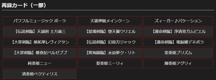 再録カード情報:EXパック25弾 ミラクル!オール☆ゼクスターズ