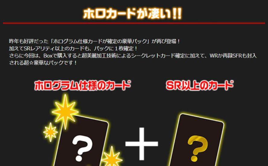 ホロカードが凄い!:ゼクス「EXパック25弾 ミラクル!オール☆ゼクスターズ」のホロカード封入情報