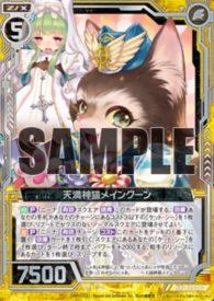 天満神猫メインクーン(天魔神狂乱):ミラクル!オール☆ゼクスターズ