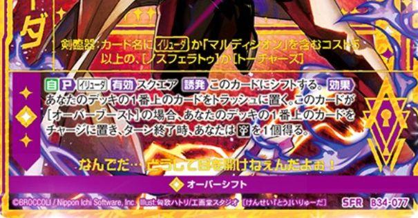 カードテキスト 【鍵誓『塔』】イリューダ