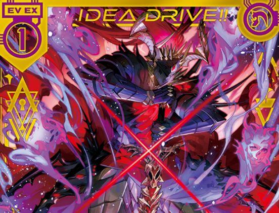 ヘルトーチャー・スラッシュ(ワンダーレア:第34弾 夢幻イデアドライブ)が公開!イリューダ専用の「イベント エクストラ」で、マルディシオン関連のイデアドライブを有する!