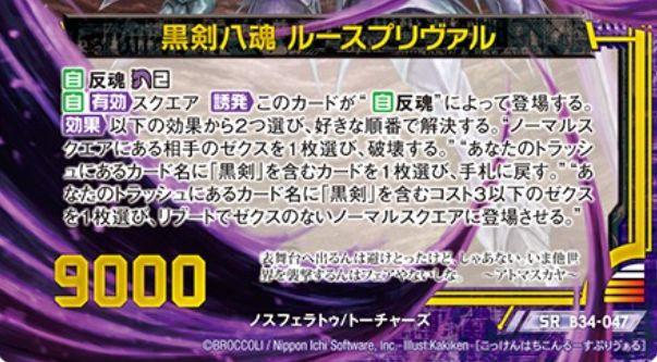 カードテキスト 黒剣八魂 ルースプリヴァル