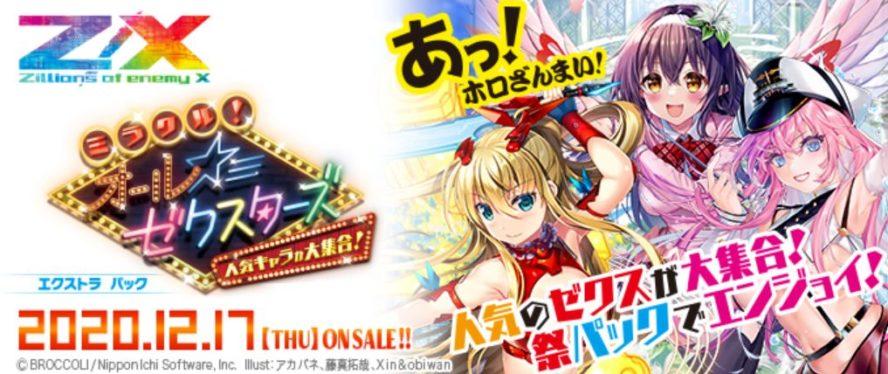 【カートン】EXパック25弾【ミラクル!オール☆ゼクスターズ】のカートンを最安値で予約できるお店は?