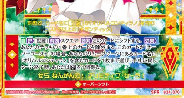 カードテキスト 【鍵誓『戦車』】世羅