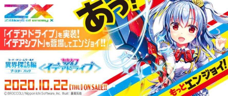 【キャンペーン情報】ゼクストONLINE開催記念「夢幻イデアドライブ1BOX」プレゼントキャンペーンがゼクス公式Twitterで開催中!