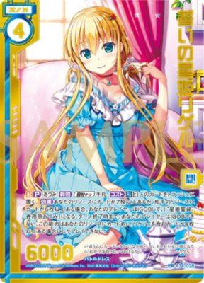カード画像:誓いの星姫 リゲル(カーテン「あづみ&リゲル」付録PRカード)