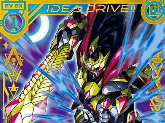 インペリアル・リジェクション(ワンダーレア:第34弾 夢幻イデアドライブ)が公開!超専用の「イベント エクストラ」で、サイクロトロン関連のイデアドライブを有する!