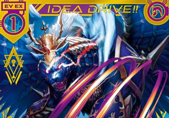 月影終天牙(ワンダーレア:第34弾 夢幻イデアドライブ)が公開!綾瀬専用の「イベント エクストラ」で、ズィーガー関連のイデアドライブを有する!