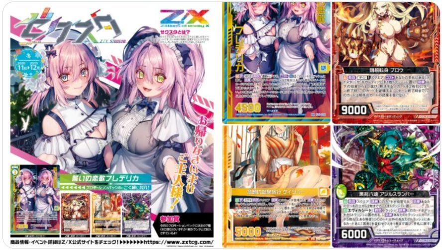 ゼクスタ2020年11月12月の参加賞プロモパック収録カードが公開!新規アートの「誓いの恋歌フレデリカ」が極稀に封入!