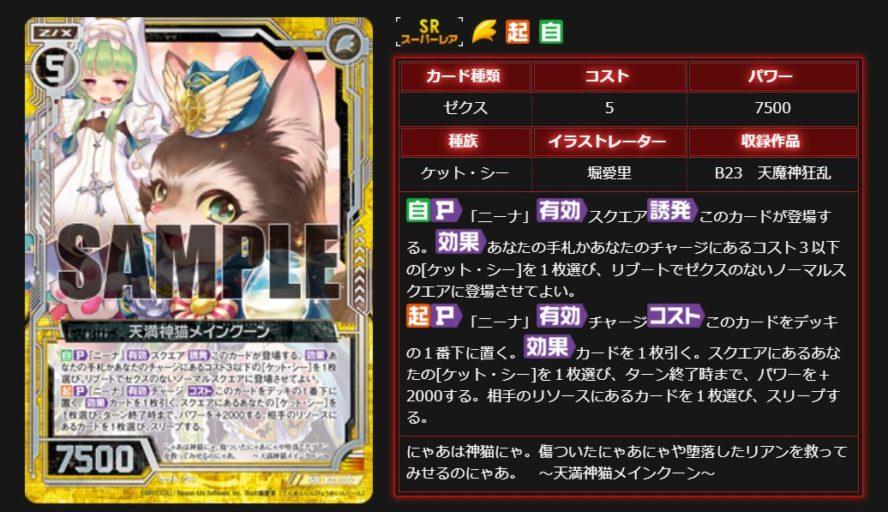 公式カード説明:天満神猫メインクーン(SR:天魔神狂乱)