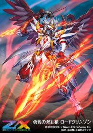 イラスト:勇戦の双紅槍 ロードクリムゾン(丸山類/ミラクル!オール☆ゼクスターズ)