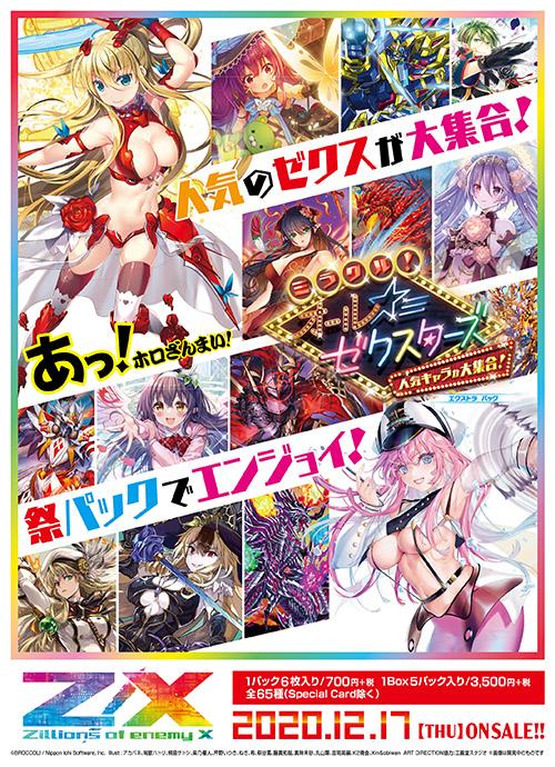 ゼクス【EXパック25弾 ミラクル!オール☆ゼクスターズ】収録カードリスト&最新情報まとめ!