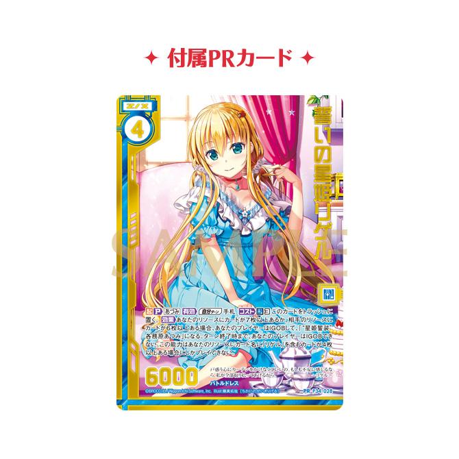 誓いの星姫 リゲル(カーテン「あづみ&リゲル」付録PRカード)が公開!ゼクスタ2020WINTERの限定販売グッズPRカード!