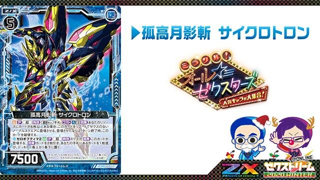 孤高月影斬 サイクロトロン(レア:EX25弾 ミラクル!オール☆ゼクスターズ)が公開!プレイヤー「超」で【起】と【自】を得るメタルフォートレス!