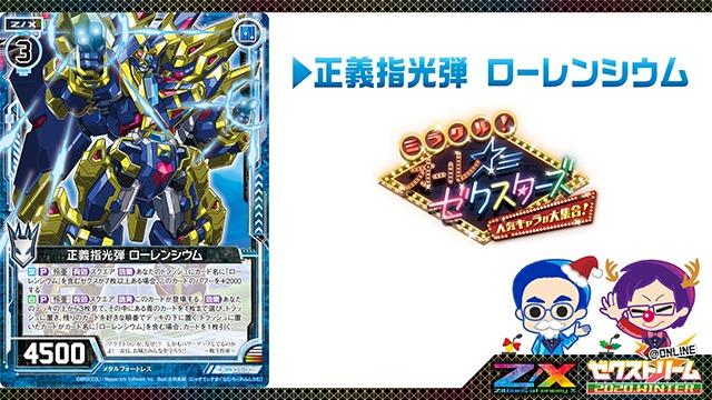正義指光弾 ローレンシウム(レア:EX25弾 ミラクル!オール☆ゼクスターズ)が公開!プレイヤー「怜亜」で【常】と【自】を得るメタルフォートレス!