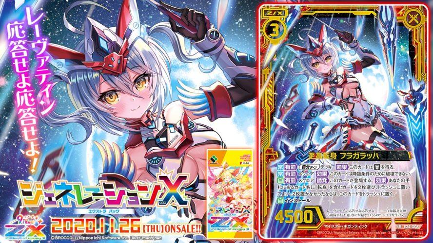至高転身 フラガラッハ(スーパーレア:EX24弾 ジェネレーションX)が公開!2種ずつの【常】と【自】を持つ転身(マイスター/ギガンティック)のスーパーレア・ゼクス!