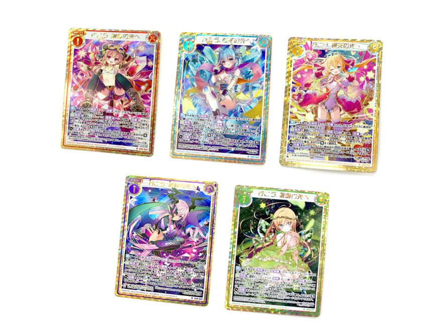各色のゲート・カード:EXパック24弾「ジェネレーションX」収録シークレット