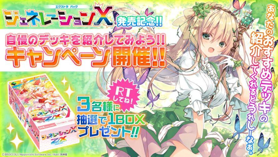 【キャンペーン情報】ジェネレーションX・発売記念「BOXプレゼントキャンペーン」がゼクス公式Twitterで開催中!