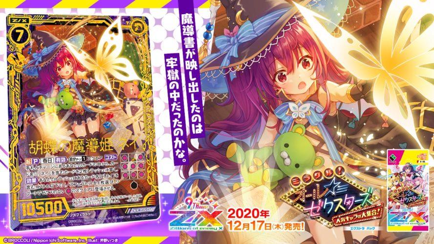 胡蝶の魔導姫 ネイ(ワンダーレア:EX25弾 ミラクル!オール☆ゼクスターズ)が公開!プレイヤー「春日」で【起】を得るWRノスフェラトゥ!