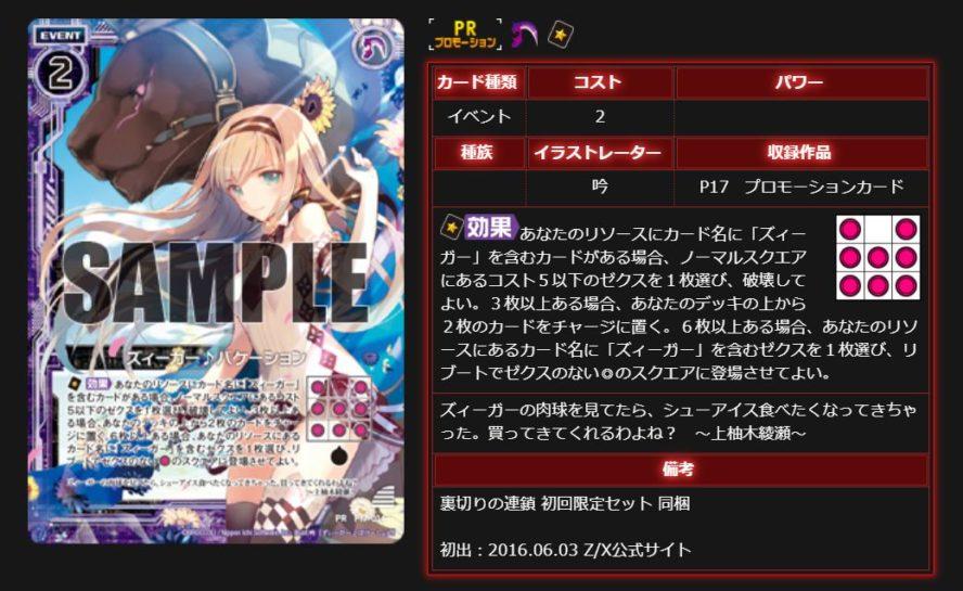 公式カード紹介:ズィーガー♪バケーション(PR:裏切りの連鎖 初回限定セット)が「EXパック25弾 ミラクル!オール☆ゼクスターズ」に再録決定!