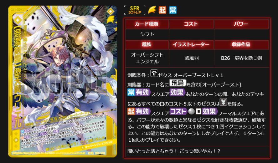 公式テキスト:【混濁剣臨】堕天翼ウリエル