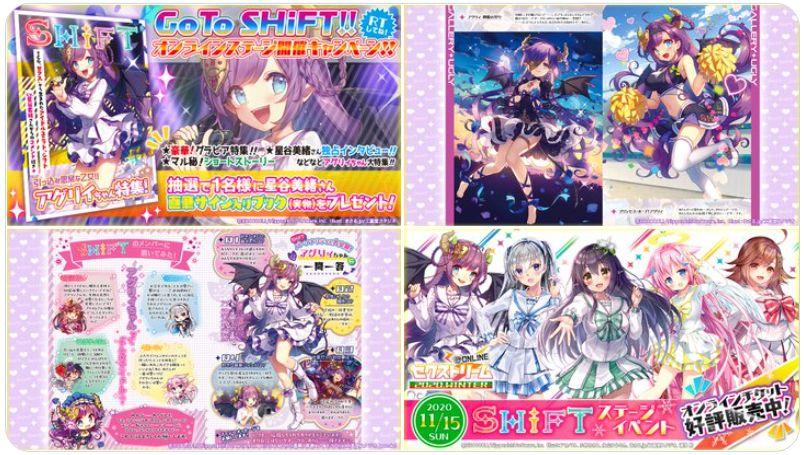ゼクス「グラビアブック Go To SHiFT!! Vol.1」が発刊!第1弾はアグリィ特集!