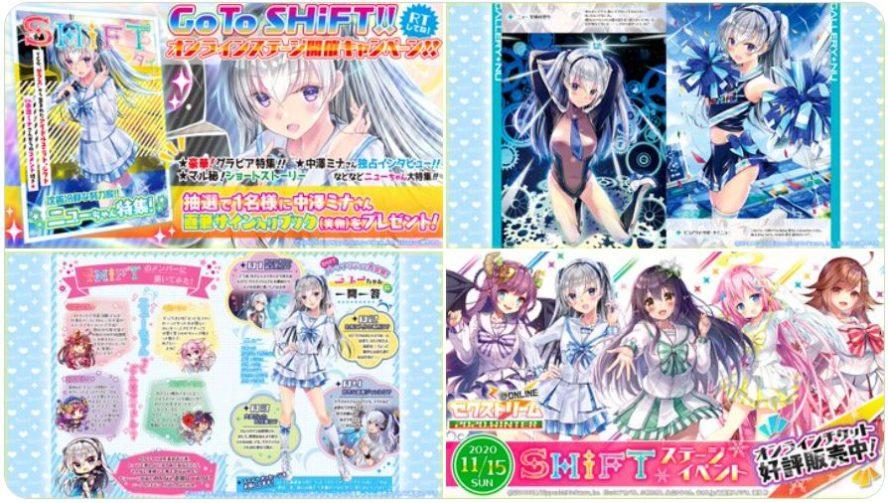 ゼクス「グラビアブック Go To SHiFT!! Vol.2」が発刊!第2弾はニュー特集!