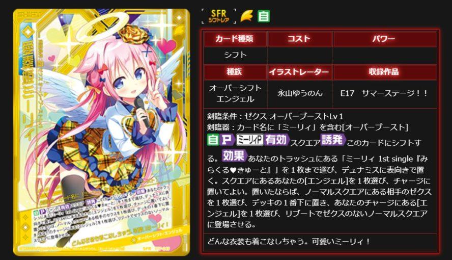 公式テキスト:愛奏姫ミーリィ