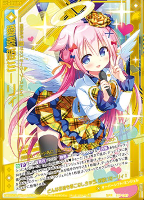 愛奏姫ミーリィ(SFR:EXパック17弾 サマーステージ!!)が「EXパック25弾 ミラクル!オール☆ゼクスターズ」に再録決定!