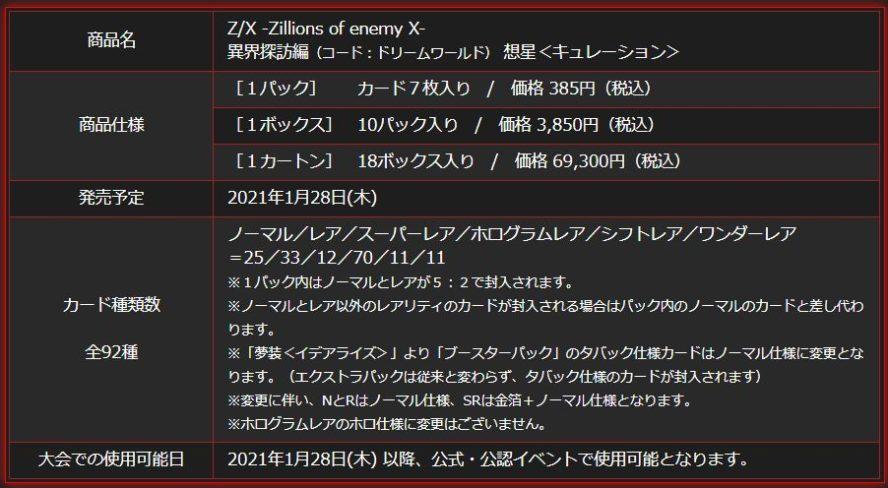 公式商品情報:ゼクス第35弾「想星キュレーション」