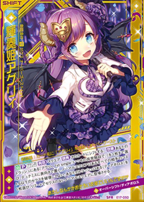 輝奏姫アグリィ(SFR:EXパック17弾 サマーステージ!!)が「EXパック25弾 ミラクル!オール☆ゼクスターズ」に再録決定!