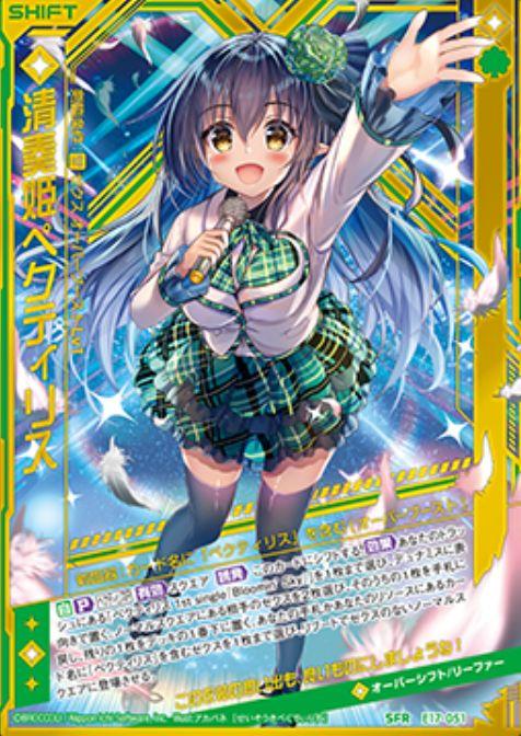 清奏姫ペクティリス(SFR:EXパック17弾 サマーステージ!!)が「EXパック25弾 ミラクル!オール☆ゼクスターズ」に再録決定!