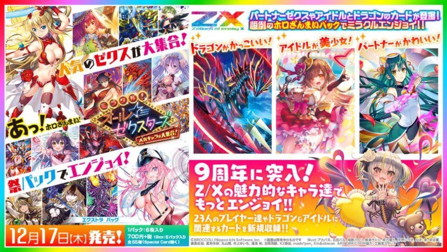 EX25弾「ミラクル!オール☆ゼクスターズ」公式バナー画像