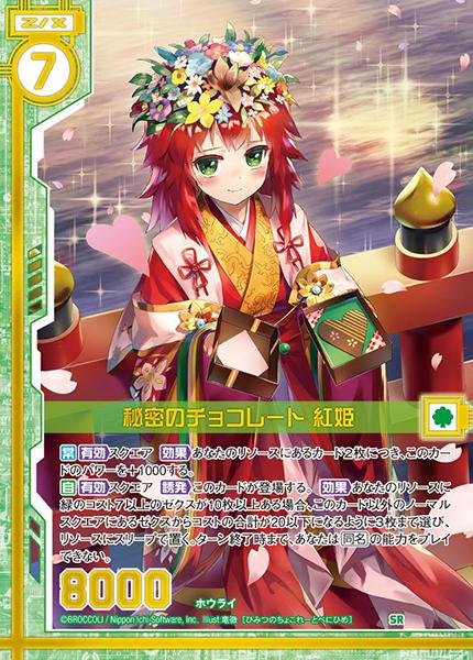 秘密のチョコレート 紅姫(ゼクス第35弾「想星キュレーション」収録)