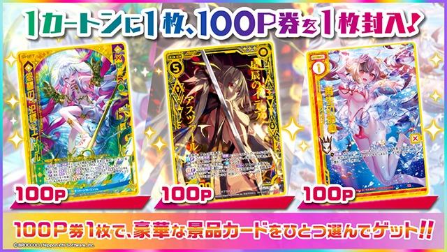 【ポイントキャンペーン】ゼクス第35弾「想星キュレーション」のポイントキャンペーンが発表!1カートンに1枚100P券が封入され、人気の高額カード3種のどれかと交換可能!
