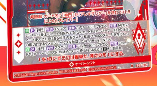 カードテキスト 【鍵誓『宇宙』】神門