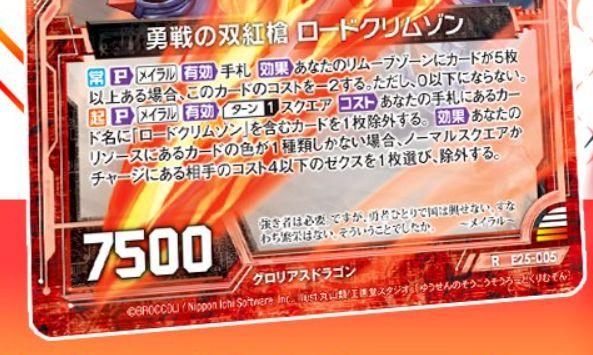 カードテキスト 勇戦の双紅槍 ロードクリムゾン