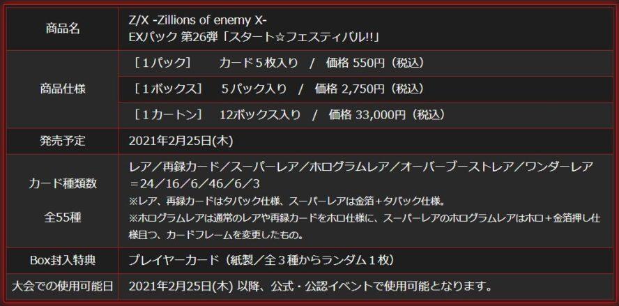 公式商品仕様:EXパック 第26弾 スタート☆フェスティバル!!