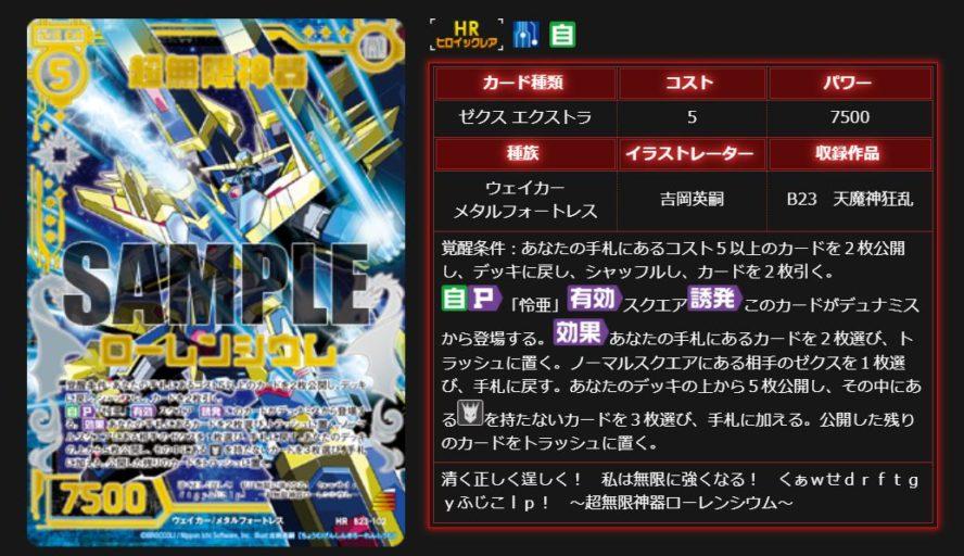 超無限神器ローレンシウム(ヒロイックレア:第23弾 天魔神狂乱)が「EXパック25弾 ミラクル!オール☆ゼクスターズ」に再録決定!