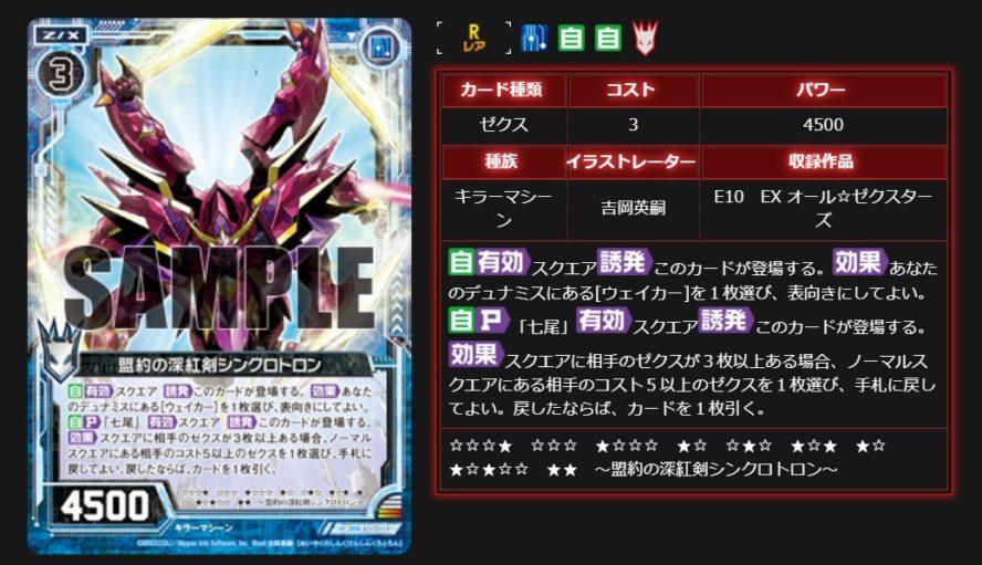 盟約の深紅剣シンクロトロン(レア:EXパック10弾 オール☆ゼクスターズ)が「EXパック25弾 ミラクル!オール☆ゼクスターズ」に再録決定!